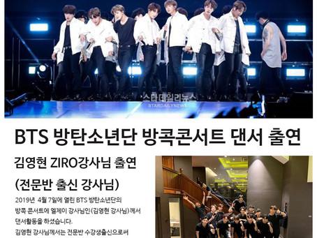 2019년 4월 7일 방탄소년단 방콕 콘서트 댄서 출연 김영현 강사
