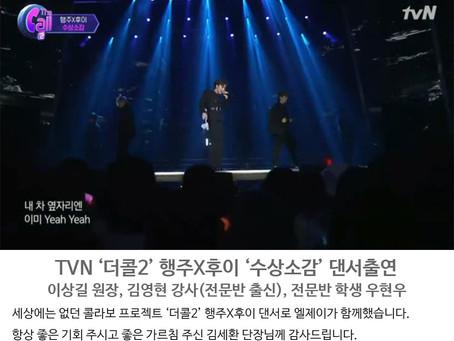 TVN '더콜2' 행주X후이 '수상소감' 댄서출연