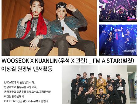 엘제이댄스 이상길 원장님 WOOSEOK X KUANLIN(우석 X 관린) _ I'M A STAR(별짓) 댄서활동