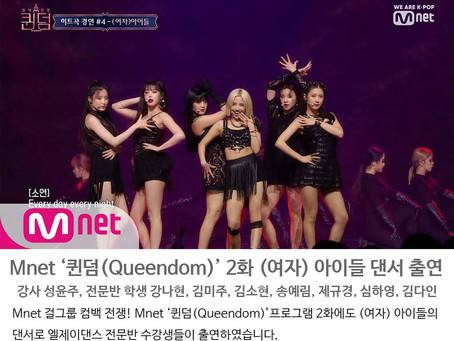 전문반 수강생 Mnet '퀸덤(Queendom)' 2화 (여자) 아이들 댄서 출연