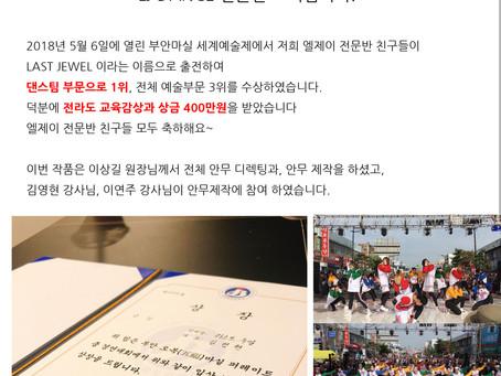 <2018 부안 세계 예술제> 댄스부문 1위 전라도교육감상, 400만원 상금 수상