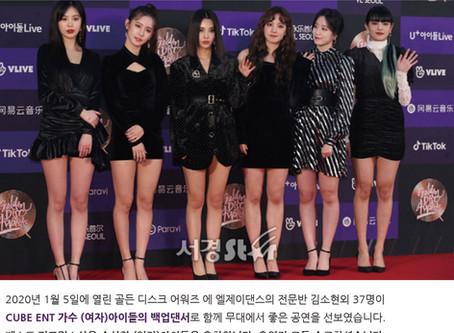 전문반 김소현외 37명 수강생 2020 골든디스크 어워즈 (여자)아이들 백업댄서 출연