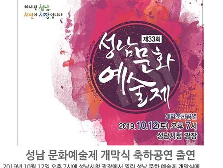 전문반 2019년 성남 문화 예술제 개막식 축하공연