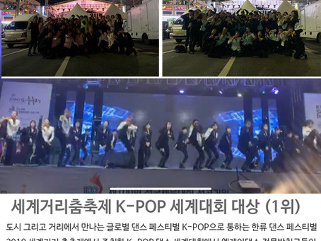 2019 세계거리 춤축제 K-POP 댄스 세계대회 우승
