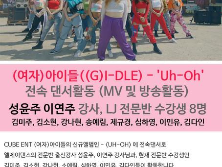 성윤주, 이연주 강사 / 전문반 수강생(8명) CUBE ENT (여자) 아이들 - <UH-OH> 전속댄서활동