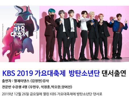 KBS 2019 가요대축제 방탄소년단 댄서출연 김영현강사 / 전문반수강생 우현우외 3명