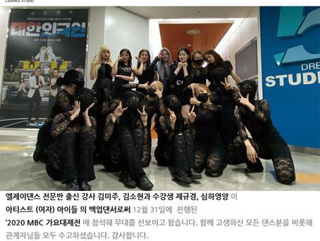 2020 MBC 가요대제전 (여자)아이들 백업댄서 / 김미주, 김소현, 제규경, 심하영