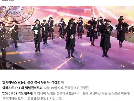 2020 KBS 가요대축제 TXT 백업댄서 출연 (우현우, 석정훈)