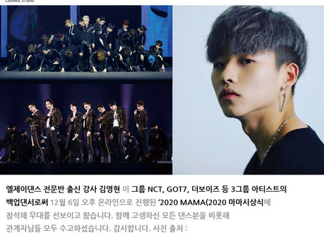 2020 MAMA NCT, GOT7, 더보이즈 백업댄서 / 전문반 출신 강사 김영현