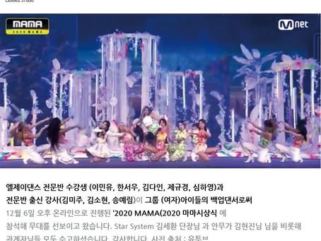 2020 MAMA 시상식 (여자)아이들 백업댄서 출연 / 전문반(이민유외 4명) 전문반 출신 강사 (김미주외2명)