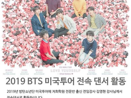 2019 BTS 미주투어 전속 댄서 활동 (전문반 출신 강사 : 김영현)