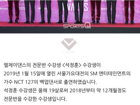 2019 서울가요대전 NCT127 댄서 출연 (전문반수강생 석정훈)
