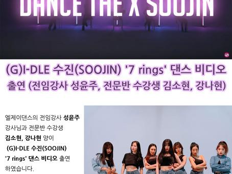 (G)I-DLE 수진(SOOJIN) '7 rings' 댄스 비디오 출연(전임강사 성윤주, 전문반수강생 김소현, 강나현)