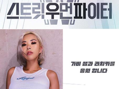 엘제이댄스 전임강사 가비 쌤 스트릿 우먼 파이터 출연