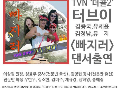 TVN '더콜2' 터브이 <빠지러> 댄서출연