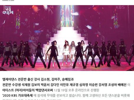2020 KBS 가요대축제 (여자)아이들 백업댄서 출연 (김미주외 19명)