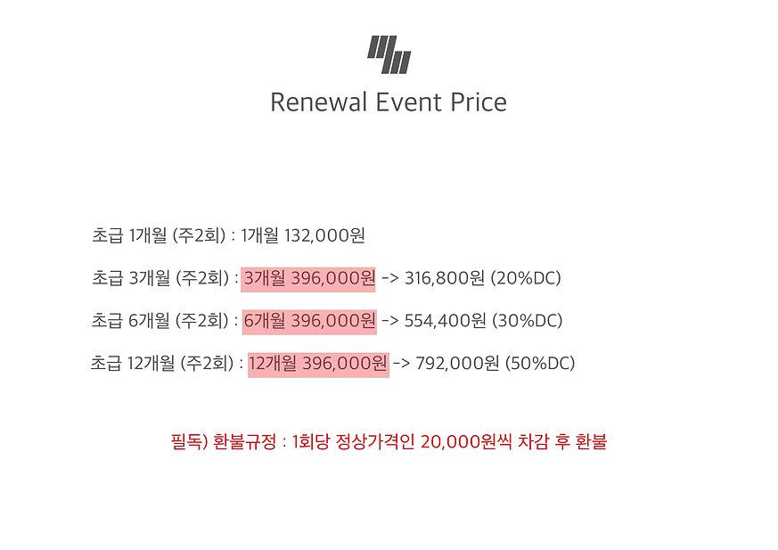 리뉴얼 이벤트 가격.jpg