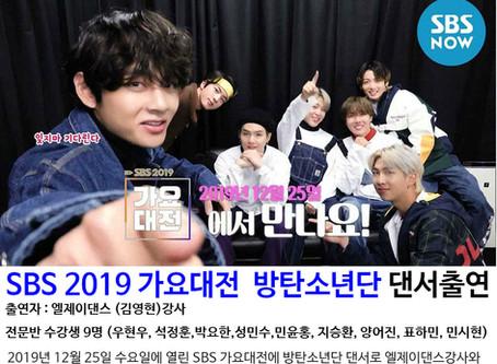 SBS 2019 가요대전 방탄소년단 댄서 출연 김영현강사외 전문반 수강생 우현우외 8명