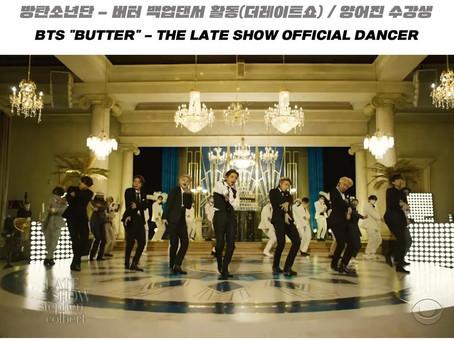 방탄소년단 - 버터 백업댄서활동 (전문반 수강생 양어진) / BTS - Butter official dancer