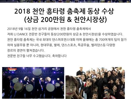 2018 천안 흥타령 춤축제 동상 수상 (상금200만원 & 천안시장상)