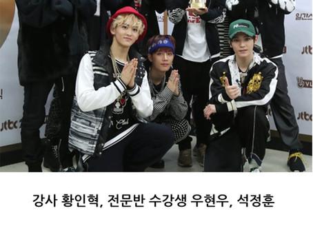 2018 가요대축제 NCT 127 백업댄서 활동 강사 황인혁, 전문반 우현우, 석정훈 수강생