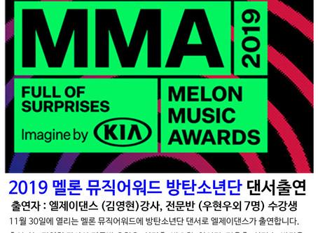 2019 멜론 뮤직어워드에 방탄소년단 댄서로 엘제이댄스 김영현 전임강상님과 전문반 수강생 우현우 외 7명이 출연