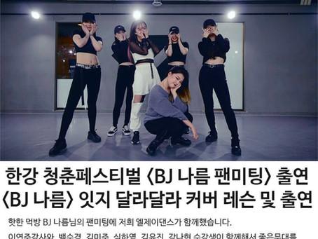 인기 유투버 <나름> 팬미팅 댄서 출연 및 개인레슨
