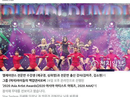 2020 AAA 시상식 (여자)아이들 백업댄서 출연 전문반 출신강사 김소현, 김미주 전문반 수강생 제규경, 심하영