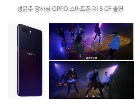 성윤주 강사님 OPPO 스마트폰 R15 CF 출연