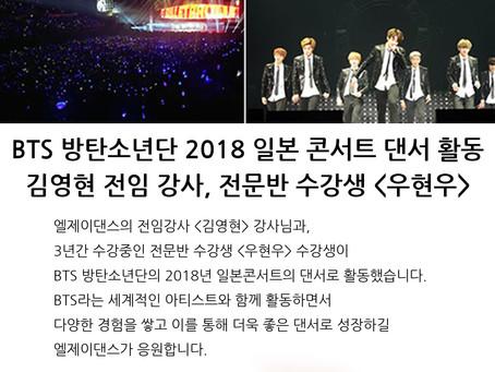 2018 방탄소년단 일본 콘서트 출연 전임강사 <김영현> 강사 / 전문반 수강생 우현우