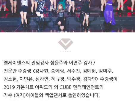 2019 가온차트 어워드 (여자)아이들 댄서 출연 성윤주, 이연주 전임강사 / 전문반수강생 강나현외 10명