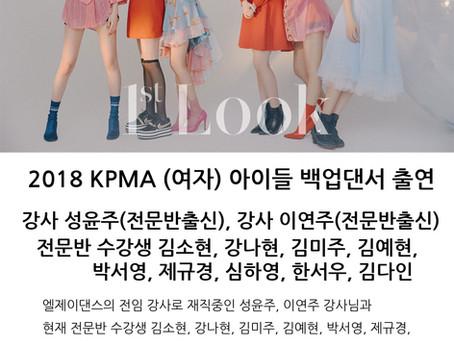 성윤주, 이연주 강사 & 김소현외 8명 전문반 수강생 KPMA 여자아이들 백업댄서 출연