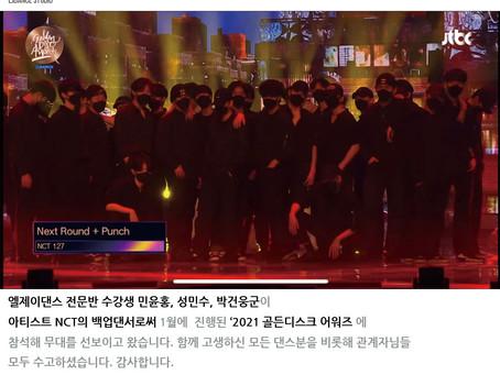 NCT 백업댄서 / 전문반 수강생 박건웅, 민윤홍, 성민수 / 2021 골든디스크