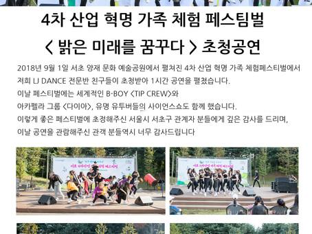 서울 4차 산업 혁명 페스티벌 초청공연 (LJ DANCE 전문반)