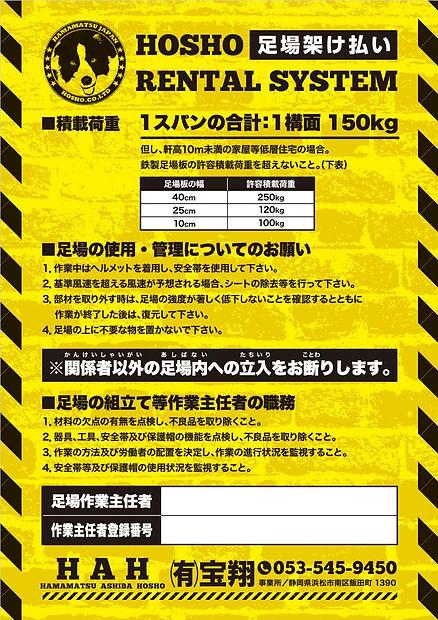 YusukeGoto_作業主任者看板 (1).JPG