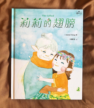 Illustration for 《莉莉的翅膀》