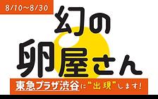 202108_東急渋谷.png