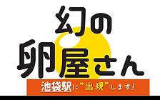 202009_池袋駅.png
