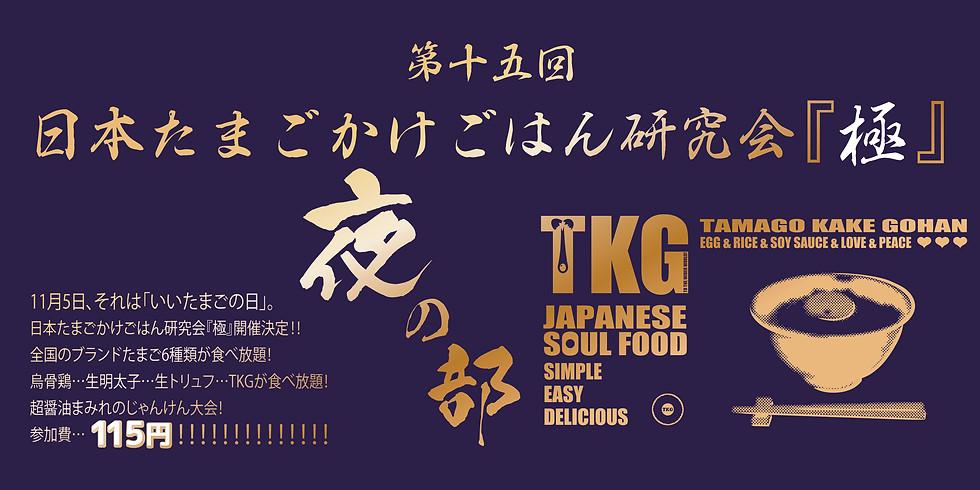 【当選者様向け】第15回 日本たまごかけごはん研究会『極』【夜の部】