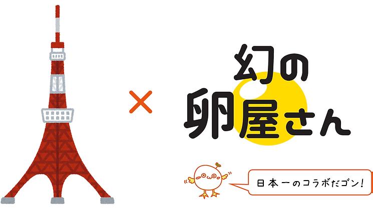 幻の卵屋さんin東京タワー_バナー.png