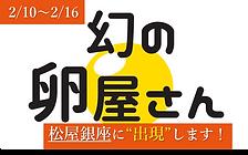 202102_松屋銀座.png