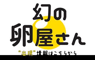 幻の卵屋さんTOPバナー.png
