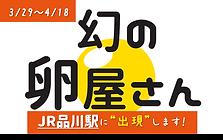 202103_品川駅.png