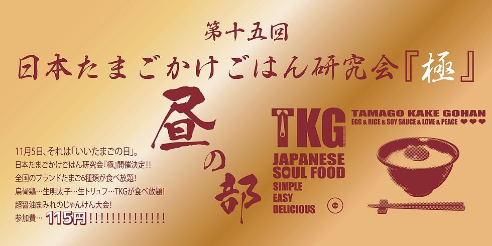 【当選者様向け】第15回 日本たまごかけごはん研究会『極』【昼の部】