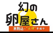 202199_本駒込.png