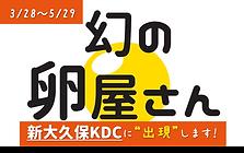 202103_新大久保KDC.png