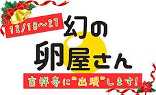 幻の卵屋さん吉祥寺.png