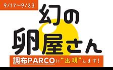 202109_調布PARCO.png