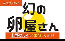 202106_上野マルイ.png