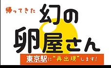 202011_東京駅2.png